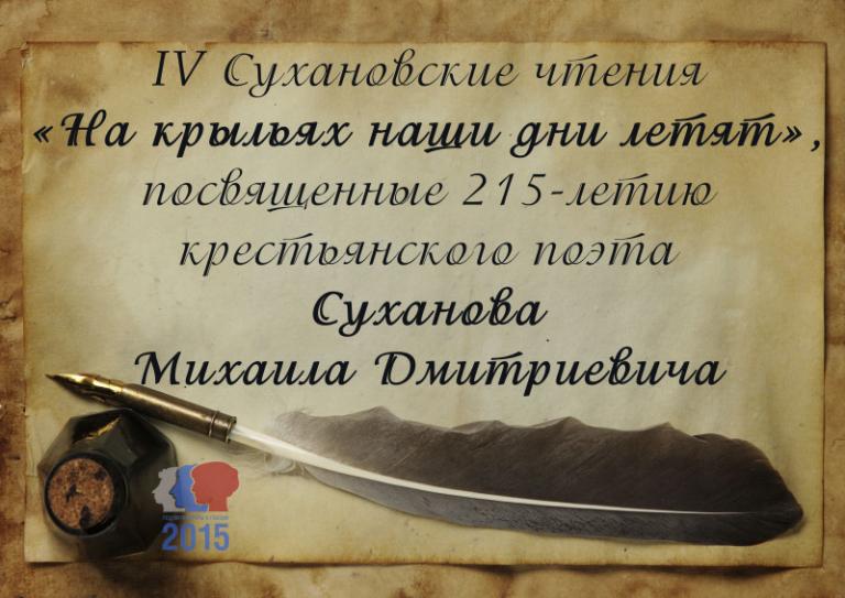 Сухановские чтения