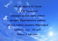 13 декабря «Белые чайки родного Приморья»