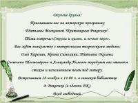 28 ноября Авторская программа «Струна и кисть, и вечное перо»