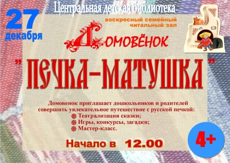 27 декабря Домовенок приглашает в увлекательное путешествие «Печка — матушка»