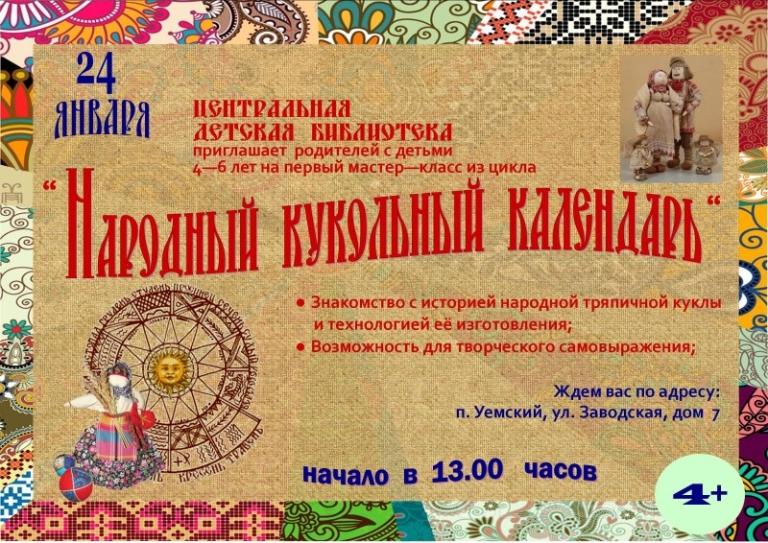 24 января Домовенок приглашает на мастер-класс «Рождественская обрядовая кукла «Коза»