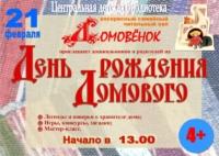 21 февраля Домовенок приглашает дошкольников и родителей на «День рождения Домового»
