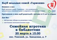 20 марта в 15.00 «Семейная игротека в библиотеке»
