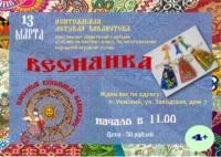 13 марта Домовенок приглашает на семейный мастер-класс по изготовлению народной игровой куклы «Веснянка»