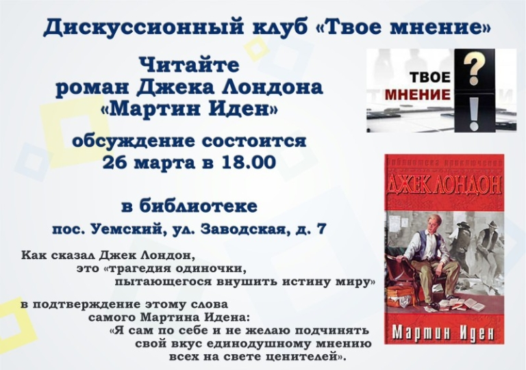 26 марта в 18.00 в Центральной библиотеке дискуссионный клуб «Твое мнение» приглашает на обсуждение романа Джека Лондона «Мартин Иден»