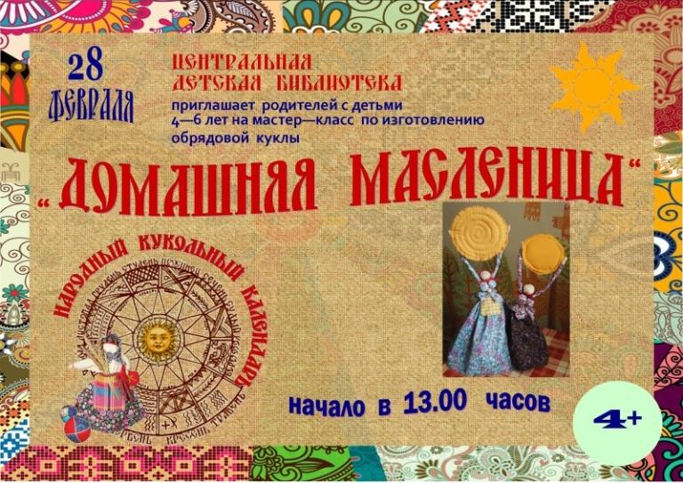 28 февраля Домовенок приглашает на семейный мастер-класс по изготовлению обрядовой куклы  «Домашняя Масленица»