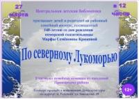 Районный семейный краеведческий конкурс «По северному Лукоморью»