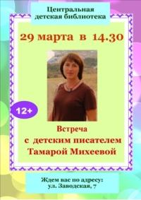 29 марта в 14.30 в центральной детской библиотеке встреча с детским писателем Тамарой Михеевой