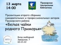 13 марта в 14.00 в Центральной библиотеке пройдет презентация второго сборника самодеятельных и профессиональных авторов Приморского района «Белые чайки родного Приморья»