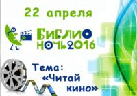 Библиотеки Приморского района начали подготовку к всероссийской акции «Библионочь-2016»