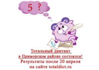 Ура!!! В Приморском районе «Тотальный диктант – 2016» состоялся!!!
