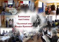 Баннерная выставка «Былинный мир Марфы Крюковой»