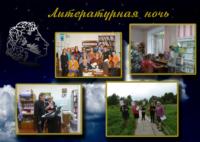 Библиотеки Приморского района стали участниками акции «Литературная ночь»