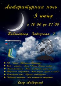 3 июня — Литературная ночь!