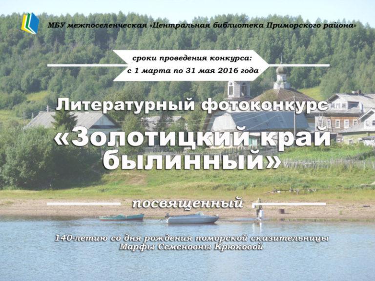 Литературный фотоконкурс «Золотицкий край былинный»