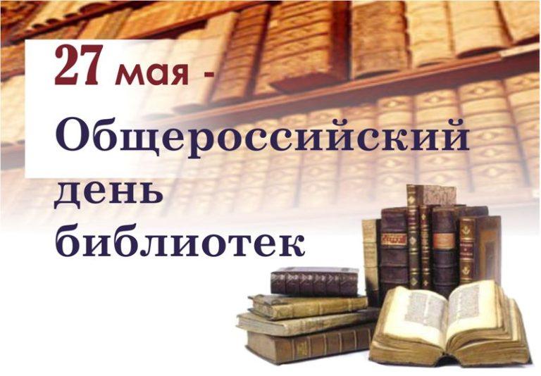 День открытых дверей в библиотеках Приморского района