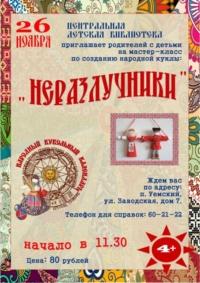 «Народный кукольный календарь»