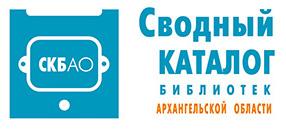 Сводный каталог библиотек Архангельской области