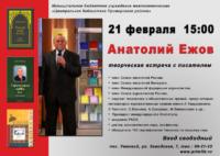 Творческая встреча с писателем Анатолием Ежовым