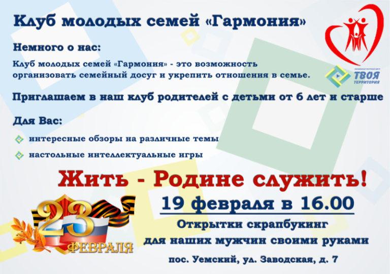 19 февраля в 16.00 «Жить – Родине служить!»