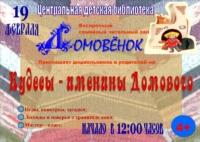 19 января с 12.00 «Кудесы – именины Домового»