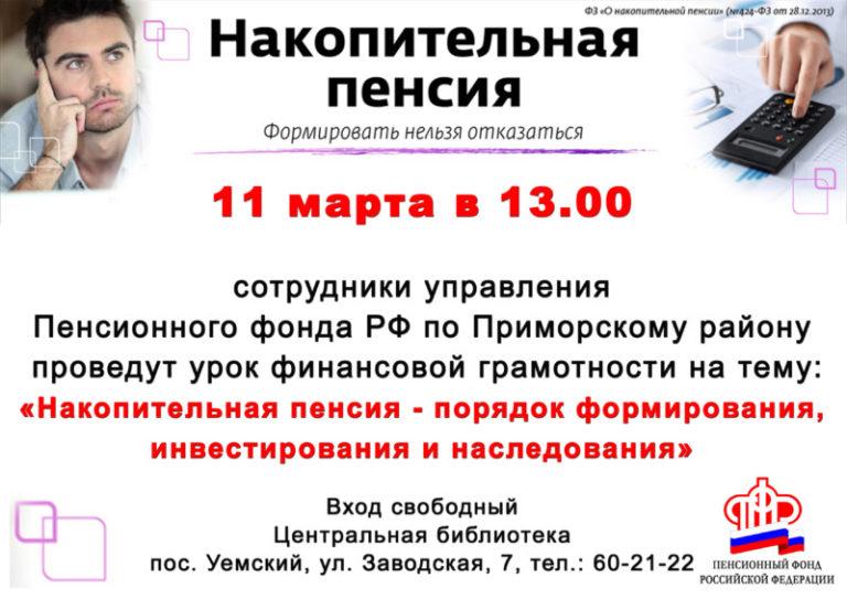 11 марта в 13.00 уроки финансовой грамотности в библиотеке.