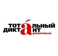 8 апреля в 14.00 состоится Тотальный диктант!
