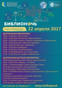 Афиша «Библионочь — 2017»