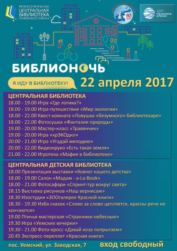 Библионочь в Центральной и Центральной детской библиотеках Приморского района