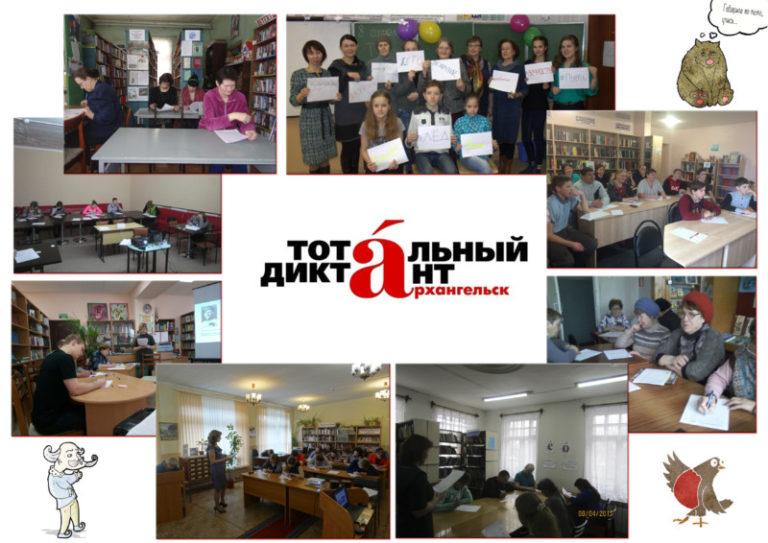 Тотальный диктант в Приморском районе состоялся!!!