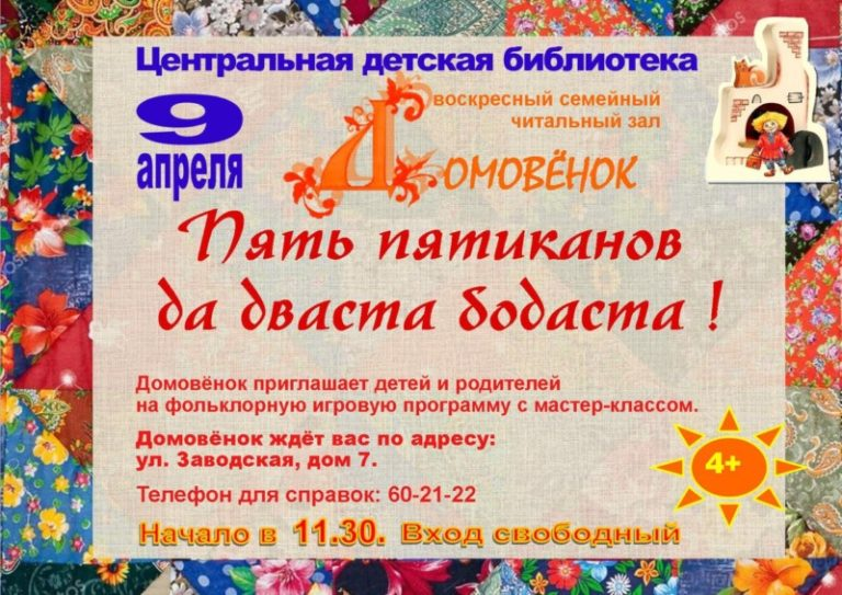 9 апреля в 11.30 воскресный семейный читальный зал «Домовенок» приглашает на фольклорную игровую программу с мастер-классом