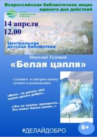 14 апреля в 12.00 Николай Телешов «Белая цапля»