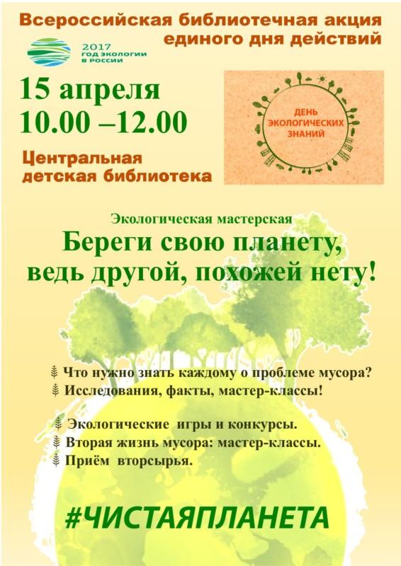15 апреля с 10.00 до 12.00 Всероссийская библиотечная акция единого дня действий