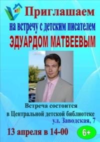 13 апреля в 14.00 встреча с детским писателем Эдуардом Матвеевым