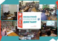 Шесть библиотек Приморского района приняли участие в первом Областном краеведческом диктанте, посвященном 80-летию Архангельской области