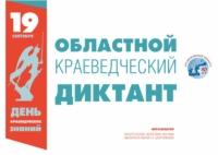 Приглашаем стать участником областного краеведческого диктанта!