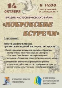 Праздник мастеров Приморского района «Покровские встречи»