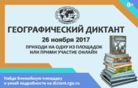 Центральная библиотека Приморского района станет площадкой для проведения Всероссийского географического диктанта.