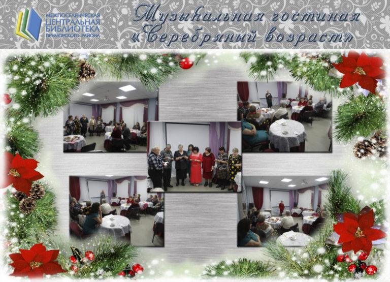 Музыкальный вечер «Старый новый год»