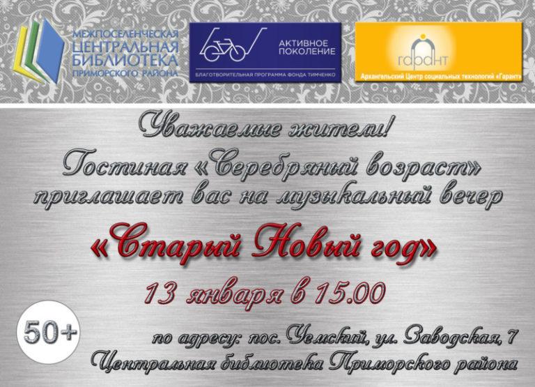 Гостиная «Серебряный возраст» приглашает на музыкальный вечер «Старый Новый год»