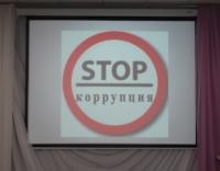 «Вместе против коррупции»