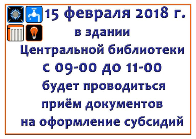 Выездная работа сотрудников отдела субсидий по Приморскому району Архангельской области