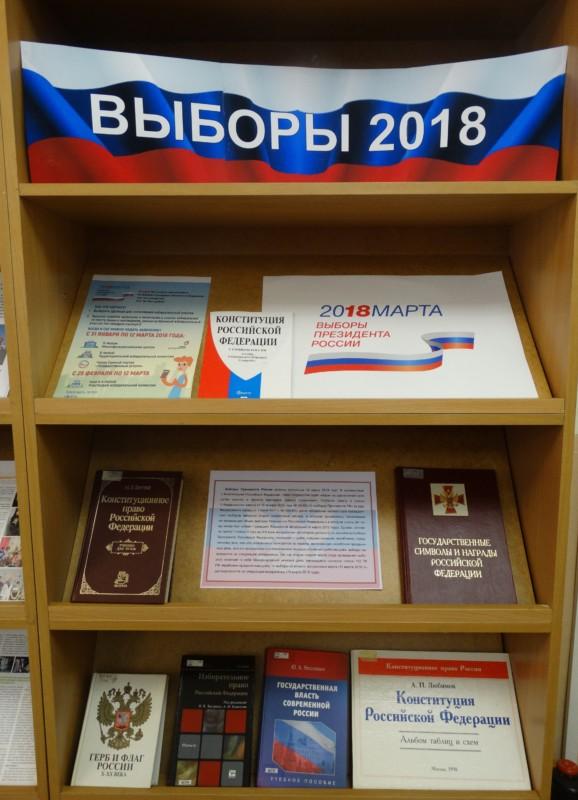 Книжная выставка «Выборы 2018»