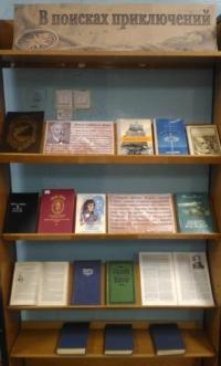 Книжная выставка «В поисках приключений»