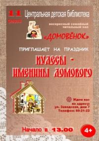 Приглашаем на праздник «Кудесы — именина Домового»
