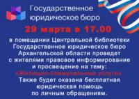 Государственное юридическое бюро Архангельской области