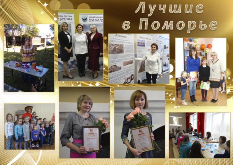 Названы лучшие учреждения культуры сельских поселений Поморья и их работники