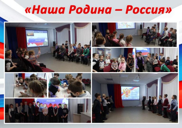 «Наша Родина – Россия»
