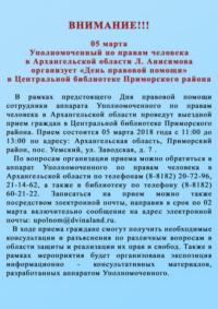Сотрудники аппарата Уполномоченного по правам человека в Архангельской области проведут выездной прием граждан
