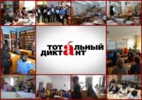 14 апреля 2018 года все желающие смогли принять участие в написании «Тотального диктанта»